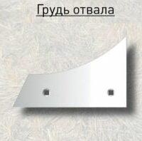 grud-otvala