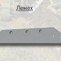 lemex-prognutyj-s-naplavkoj-po-vsej-dline