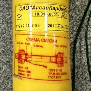 10-016-6000-52 вал карданный