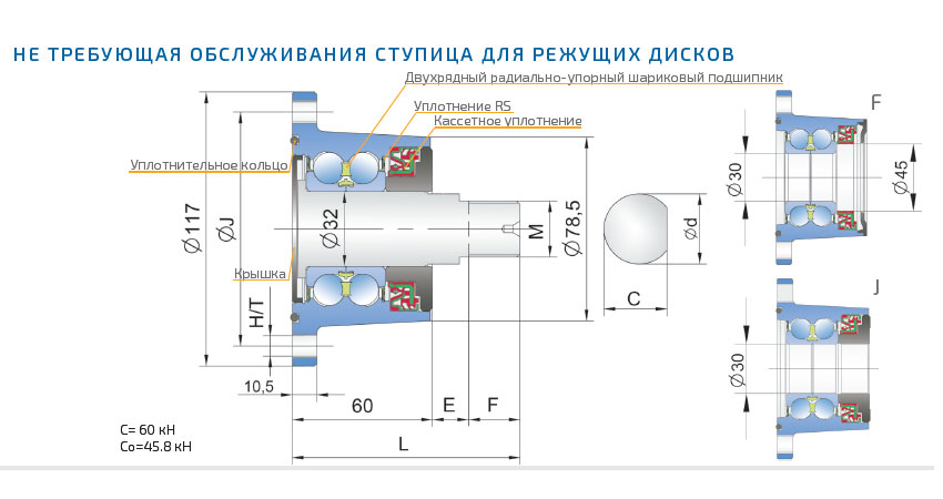 Ступица для режущих дисков не требующая обслуживания AGRO POINT IL50